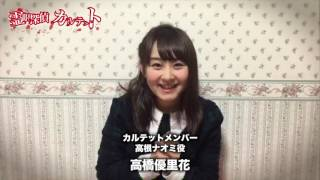 なんと!主演の三秋里歩さんに続き。 「霊眼探偵カルテット」メンバー ...