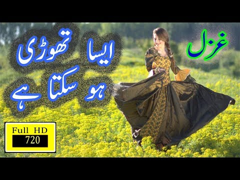 Urdu Romantic Ghazal || Aisa Thori Ho Sakta Hai || Urdu Poetry