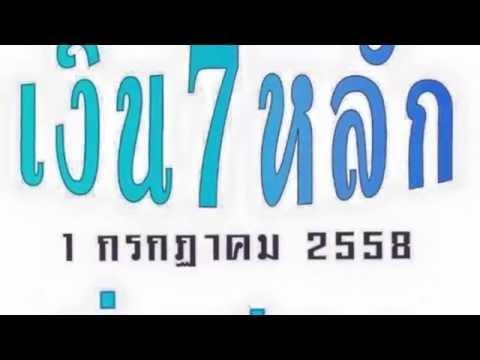 เลขเด็ดงวดนี้ หวยซองเงิน 7หลัก 1/07/58