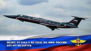 RF-12041 Ту-134A-4. 'Черная Жемчужина' ВМФ России. Облет после ремонта.