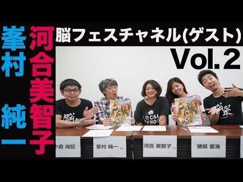河合さん峯村さんゲストトークVol.2〜発症当時について〜