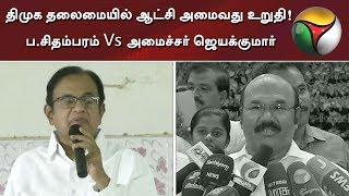 திமுக தலைமையில் ஆட்சி அமைவது உறுதி! ப.சிதம்பரம் Vs அமைச்சர் ஜெயக்குமார் | DMK | MKStalin | ADMK