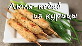 Люля-кебаб из курицы.  Kebab from chicken. ПП рецепты. Video 2017