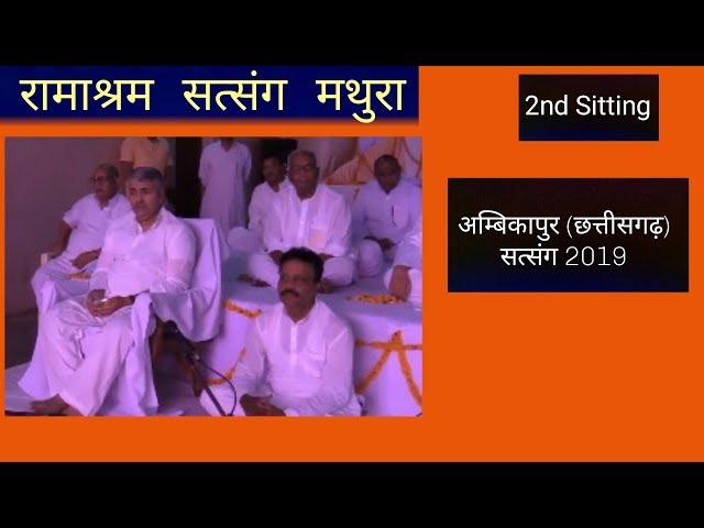 Ramashram Satsang Mathura... Ambikapur Satsang 2019... 2nd Sitting