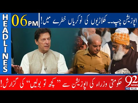 PTI Ministers requested opposition parties   Headlines   06:00 PM   13 June 2021   92NewsHD thumbnail