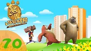 《熊出没之环球大冒险Boonir Bears or Bust》70 玉米地保卫战(上)【高清版】 MP3