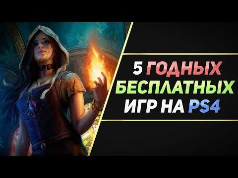 5 ГОДНЫХ БЕСПЛАТНЫХ ИГР НА PS4