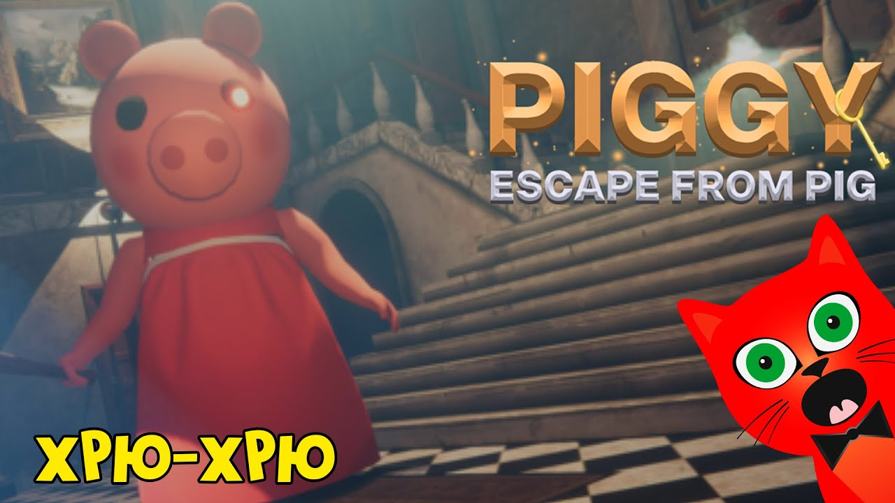 ПИГГИ НЕ РОБЛОКС или Новая игра про Свинку Пигги роблокс | PIGGY - Escape from pig horror