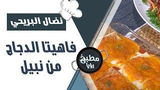فاهيتا الدجاج من نبيل - نضال البريحي