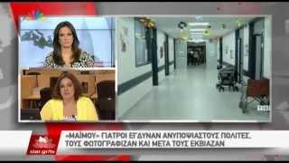 30.07.15 - Νέα ηλεκτρονική απάτη από γιατρούς