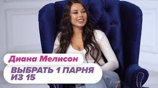 Выбрать 1 из 15. Диана Мелисон играет в Чат На Вылет / Пинк Шугар