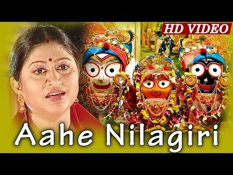 AAHE NILAGIRI ଆହେ ନୀଳଗିରି || Namita Agrawal || Sarthak Music
