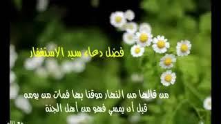 سيد الاستغفار بصوت الشيخ محمد الشعراوي رحمه الله 2017
