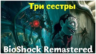 BioShock Remastered серия 16 (OldGamer) 16+