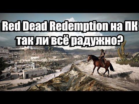 Red Dead Redemption на ПК, так ли всё радужно?