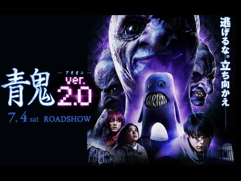 Blue Demon Ver 2 0 青鬼 Ao Oni 2015 Official Japanese Trailer