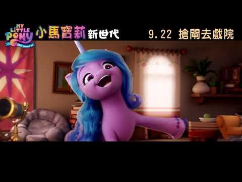 小馬寶莉:新世代 (Onyx 粵語版) (My Little Pony: A New Generation)電影預告