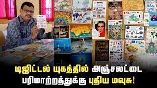 postal-cards-getting-popular-through-social-media-hindu-tamil-thisai