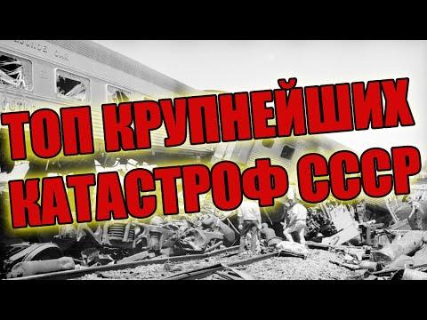 ТОП КРУПНЕЙШИХ КАТАСТРОФ СССР