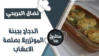 الدجاج بجبنة الموزريلا بصلصة الاعشاب - نضال البريحي