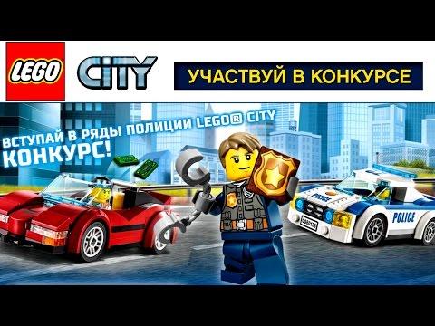 Игра Лего Сити поезда - играть онлайн бесплатно