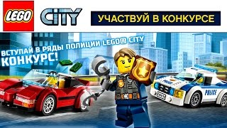 lEGO City Полиция 2017 и My CITY 2 Police