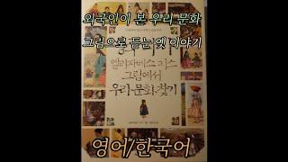 [북반 Bookbarn] 한글동화 | 영국화가 엘리자베…