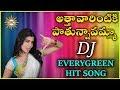 Atharintiki Pothunavamma DJ Evergreen Hit Song || 2017 Disco Recording Company