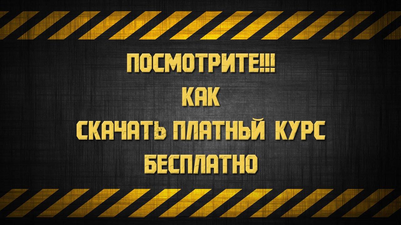Как бесплатно скачать любой платный курс по заработку в интернете форекс долар рубль