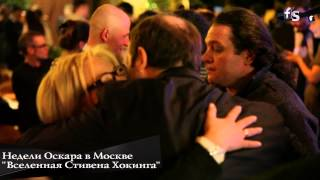 Fusion Style TV/Недели Оскара в Москве. Вселенная Стивена Хокинга.
