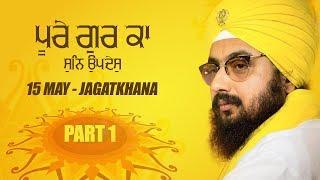 Part 1 - Poore Gur Ka Sun Updesh - 15_5_2017 - Jagatkhana