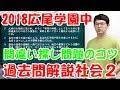 中学受験 2018広尾学園2 過去問解説社会(#102) の動画、YouTube動画。