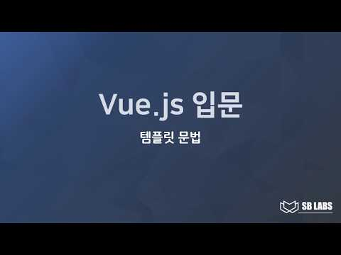 Vue.js 입문 강좌 02 - 템플릿 문법