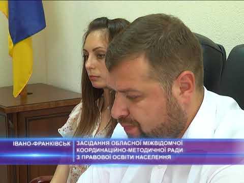 Засіданн обласної міжвідомчої координаційно-методичної ради з правової освіти населення