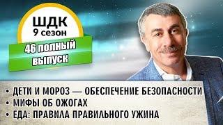 Школа доктора Комаровского - 9 сезон, 46 выпуск (полный выпуск)