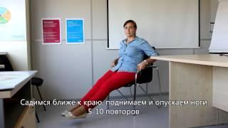 Офисная Гимнастика(, 2014-06-03T17:03:21.000Z)
