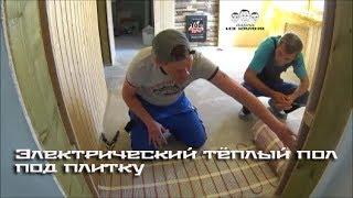 как сделать электрический теплый пол своими руками в частном доме