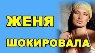 ФЕОФИЛАКТОВА ШОКИРОВАЛА! ДОМ 2 НОВОСТИ ЭФИР 7 АПРЕЛЯ, ondom2.com
