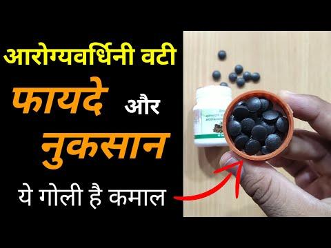 पतंजलि दिव्य आरोग्यवर्धिनी वटी के फायदे | Patanjali Divya Arogya Vardhini Vati Benefits & Uses from YouTube · Duration:  3 minutes 1 seconds