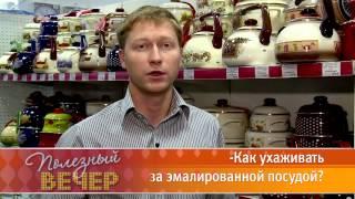 видео Эмалированная посуда.Преимущества и недостатки