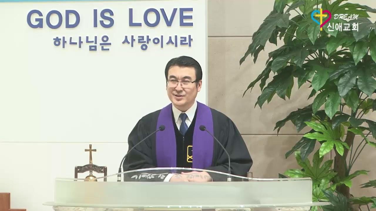 하나님께 소망을 두면, 반드시 역사가 일어난다.(시 121:1-8 / 신애교회 황웅식목사)