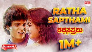 Ratha Sapthami Kannada Movie Songs Audio Jukebox   Shivarajkumar, Asharani   Kannada Old Hit Songs