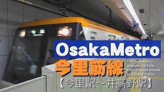 【前面展望じゃない】大阪メトロ今里筋線 今里駅~井高野駅 OSAKA METRO Imazato-suji Line
