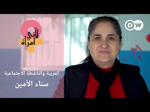 سناء الأمين.. خرجت من تحت الركام-I لأني امرأة-  - 17:06-2020 / 8 / 5