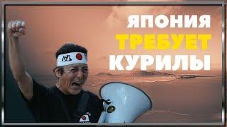 видео Почему Япония требует Курилы?