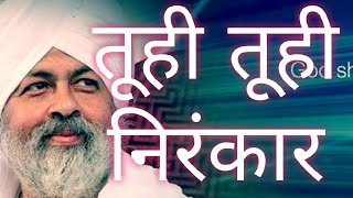 Tuhi Tuhi Nirankar