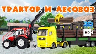Мультики про машинки ТРАКТОР И ЛЕСОВОЗ смотреть мультфильмы машинки и трактора развивающие для детей