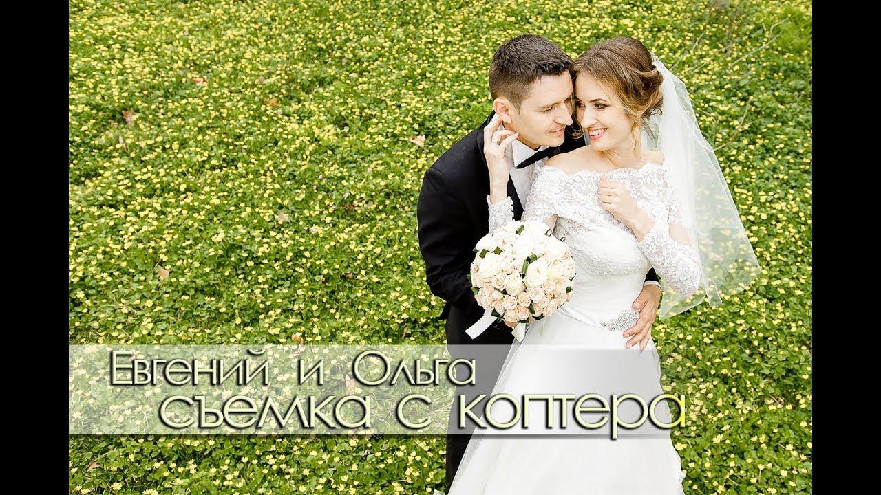 Съемка свадьбы с Воздуха. Квадрокоптер. Евгений и Ольга - обзорный клип