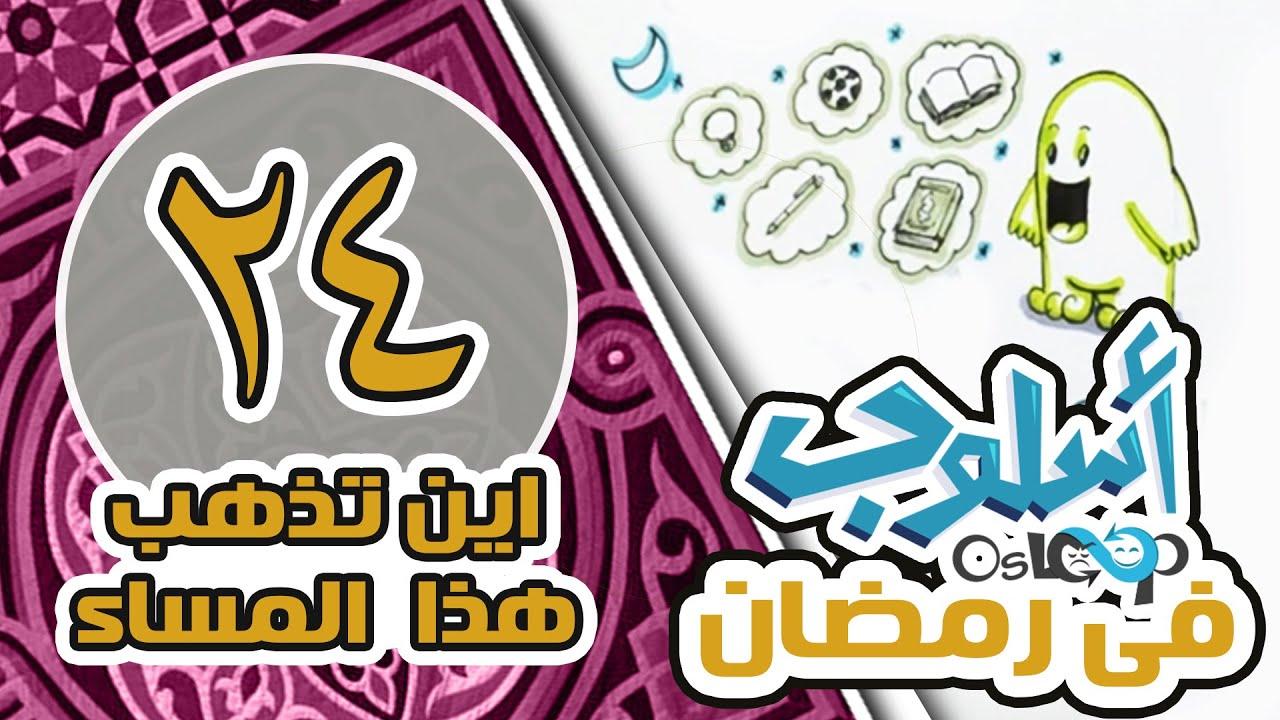 حلقة 24: أين تذهب هذا المساء | الخطط المسائية للحياة الإيجابية| أسلوب في رمضان osloop ramadan 2016