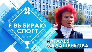 Я выбираю спорт  - Наталья Малашенкова